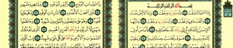 cropped-ayat2.jpg
